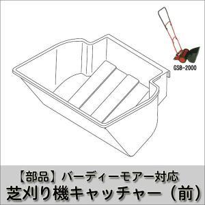 キンボシ バーディーモアー対応芝刈り機キャッチャー 部品 1801-1020|sun-wa