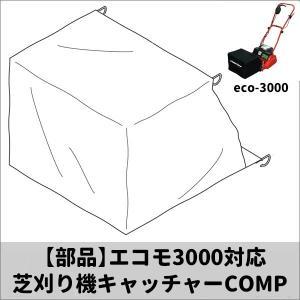 キンボシ エコモ3000対応芝刈り機キャッチャーCOMP 部品 1801-2011 sun-wa