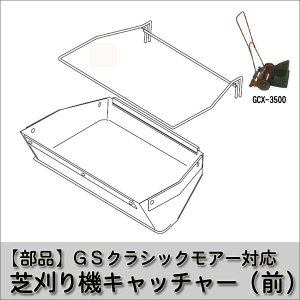 キンボシ クラシックモアー GCX-3500対応芝刈り機キャッチャー 部品 1803-1032|sun-wa