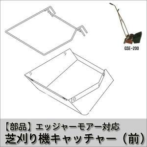 キンボシ エッジャーモアー対応芝刈り機キャッチャー 部品 1803-1037|sun-wa