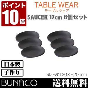 ブナコ ソーサー #181 12cm 6個セット|sun-wa