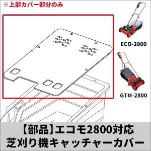 キンボシ エコモ2800対応芝刈り機キャッチャーカバー 部品 1821-1002 sun-wa
