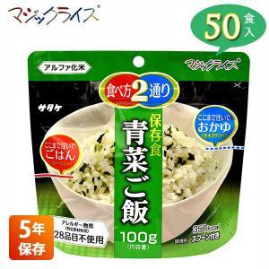 保存食 マジックライス 青菜ご飯 5年保存 5...の関連商品3