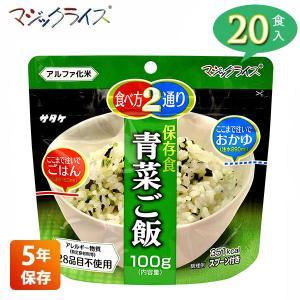 保存食 マジックライス 青菜ご飯 5年保存 2...の関連商品1