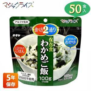 保存食 マジックライス わかめご飯 5年保存 50食入り 1...