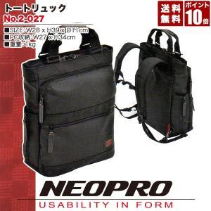 トートバック メンズ ビジネス 軽量 ナイロン おしゃれ カジュアル ネオプロ レッド NEOPRO RED トートリュック 2-027 sun-wa