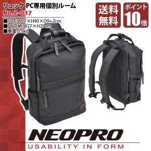ビジネスバック リュックサック カジュアル 軽量 ネオプロ レッド NEOPRO RED PC パソコン 専用個別ルーム 2-037|sun-wa