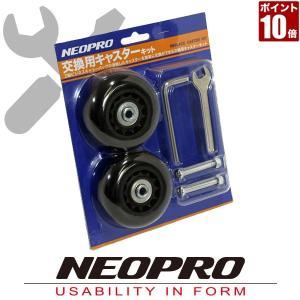 ネオプロ NEOPRO MULTI キャリーバッグ専用キャスター交換キット 2-049|sun-wa