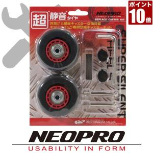 NEOPRO ネオプロ REDZONE INDEPENDENT 交換キャスターキット対応商品 2-542 2-543 2-545 2-546 1-325 1-326 エンドー鞄  2-544|sun-wa