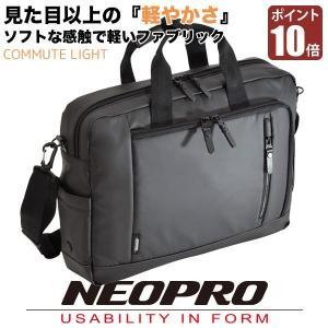 メンズ ビジネスバック ブリーフ 3way 通勤 防滴 軽量 ナイロン おしゃれ パソコン NEOPRO ネオプロ コミュートライト ブリーフ 2-761|sun-wa