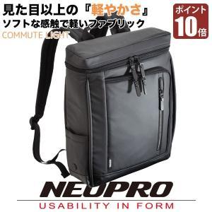 メンズ ビジネスバック リュック 通勤 防滴 軽量 ナイロン おしゃれ パソコン NEOPRO ネオプロ コミュートライト ボックスリュック 2-763|sun-wa
