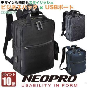 メンズ ビジネスバック リュック USB 通勤 ナイロン おしゃれ パソコン NEOPRO ネオプロ コネクト BackPack クロ 2-770-BK|sun-wa