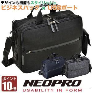 メンズ ビジネスバック ブリーフ 3WAY USB 通勤 ナイロン おしゃれ パソコン リュック NEOPRO ネオプロ コネクト Pack クロ 2-771-BK sun-wa