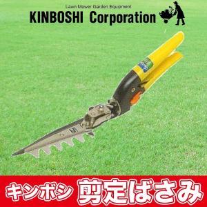 キンボシ 剪定ばさみ これが日本の芝生鋏 レーキ付 2106|sun-wa