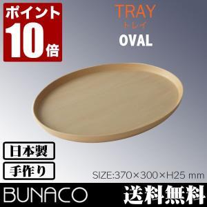 BUNACO TRAY #228 oval|sun-wa