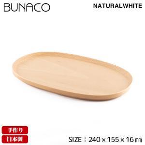 ブナコ トレー oval #229 sun-wa