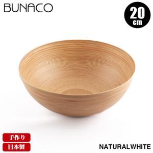 ブナコ ボール #262 20cm(食器、カトラリー)|sun-wa