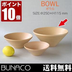 ブナコ ボール #264 25cm(食器、カトラリー)|sun-wa
