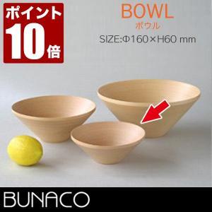 ブナコ ボール #269 16cm(食器、カトラリー)|sun-wa