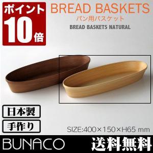 ブナコ ブレッドバスケット ボウル natural 270|sun-wa