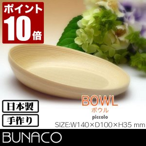 ブナコ ボール ピッコロ #272(食器、カトラリー)|sun-wa