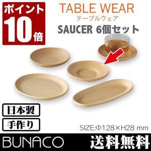 BUNACO SAUCER #281 12.8cm 6個セット(兼用カップ、ソーサー)|sun-wa