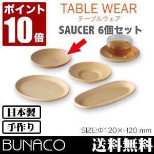 ブナコ ソーサー #282 12cm 6個セット(兼用カップ、ソーサー)|sun-wa
