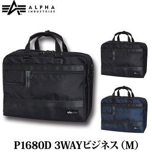 ALPHA INDUSTRIES アルファインダストリーズ P1680D 3WAYビジネスバッグ(M) 40009 BK|sun-wa