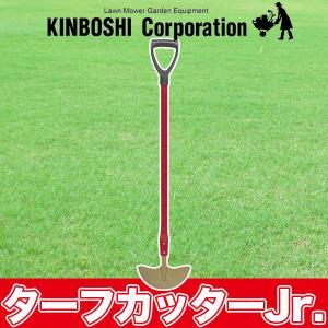 キンボシ ターフカッターJr. 4013(芝のメンテナンス)|sun-wa