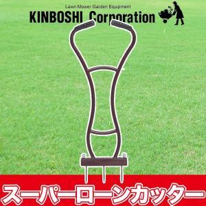 キンボシ スーパーローンカッター 4015(芝のメンテナンス)|sun-wa