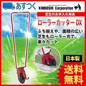 キンボシ ローラーカッターDX 4020(芝のメンテナンス)|sun-wa