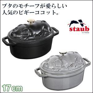 ストウブ(STAUB) ピギーココット オーバル 40500-171(両手鍋)|sun-wa