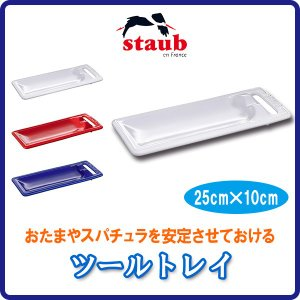 ストウブ ツールトレイ 40509-040|sun-wa