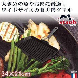 STAUB レクタンギュラーグリル 40509-343|sun-wa