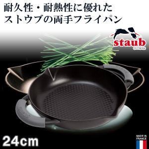 STAUB ニダベイユ・両手フライパン 24cm 40509-384|sun-wa