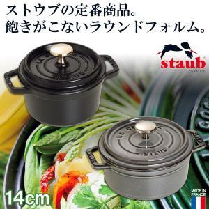 STAUB ピコ・ココット ラウンド 14cm 40509-476|sun-wa
