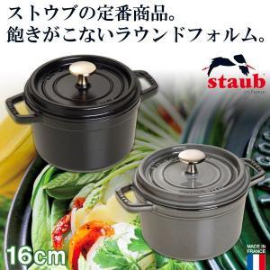 STAUB ピコ・ココット ラウンド 16cm 40509-480|sun-wa