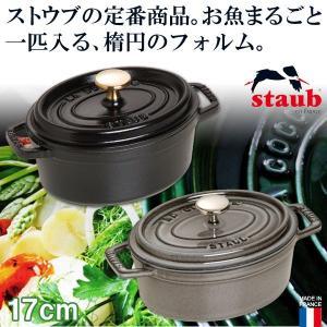 STAUB ピコ・ココット オーバル 17cm 40509-482|sun-wa