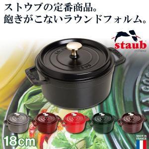 STAUB ピコ・ココット ラウンド 18cm 40509-485|sun-wa