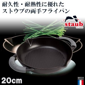 STAUB ニダベイユ・両手フライパン 20cm 40509-533|sun-wa