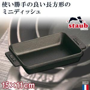 ストウブ ミニレクタンギュラーディッシュ 40509-548(調理器具)|sun-wa