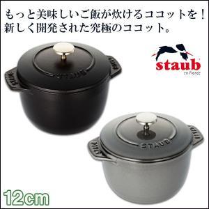 ストウブ ラ・ココット de GOHAN Sサイズ 40509-653両手鍋|sun-wa