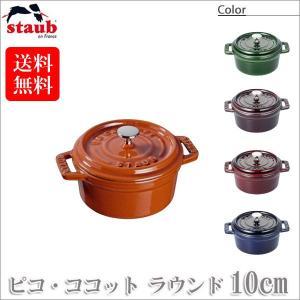 ストウブ ピコ・ココット ラウンド 10cm 40510-262(両手鍋)|sun-wa