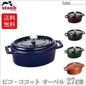 ストウブ ピコ・ココットオーバル 27cm 40510-269(両手鍋)|sun-wa