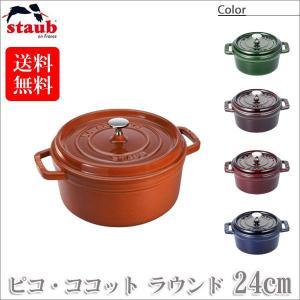 ストウブ ピコ・ココット ラウンド 24cm 40510-283(両手鍋)|sun-wa