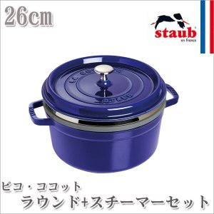 ストウブ ピコ・ココット ラウンド+スチーマーセット 40510-604(両手鍋)|sun-wa