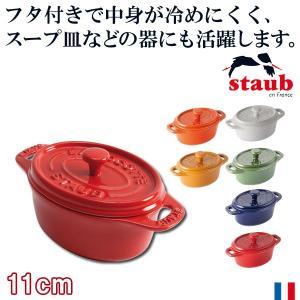 ストウブ セラミック ミニオーバル ココット 11cm 40511-179(ココット)|sun-wa