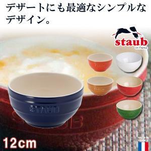 ストウブ ボウル 12cm 40511-207(ボウル・ラムカン)|sun-wa
