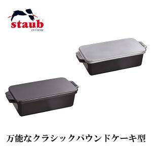 旧商品 ストウブ ケーキ&ブレッドパン 1.6L 40511-482|sun-wa