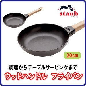 ストウブ(STAUB) ウッドハンドル フライパン 20cm 40511-950  【安心の国内正規...